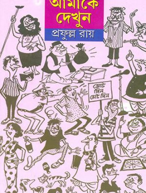 Amake Dekhun Front Cover