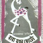 baba-jakhon-choto-by-nani Bhowmik-front-cover