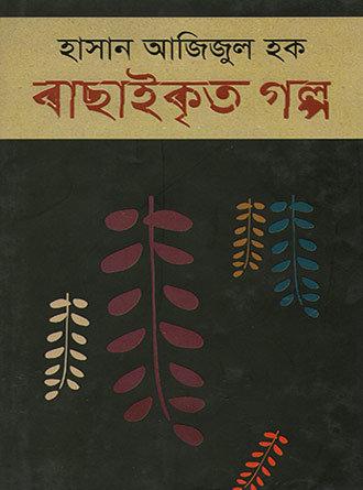 Bachaikrito Galpo Front Cover
