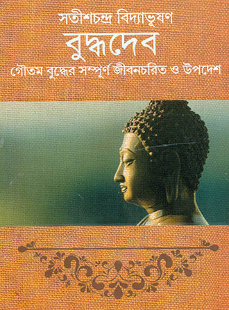 Buddhadeb Front Cover