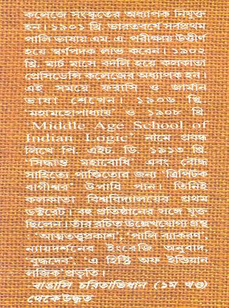 Buddhadeb Writter Cover