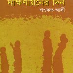Dakhiyaner Deen Front Cover