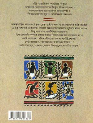 Duti Upanyas Back Cover