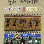 Duti Upanyas Front Cover