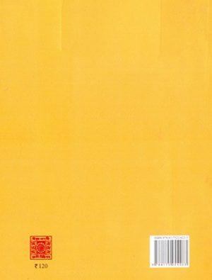 Jeeban Smriti Back Cover
