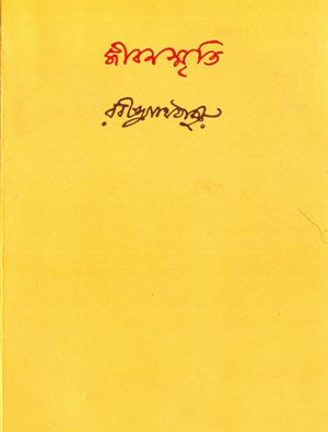 Jeeban Smriti Front Cover