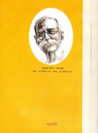 Kathasagoreshu Dadathakur Rachanabali Back Cover
