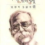 Kathasagoreshu Dadathakur Rachanabali Front Cover