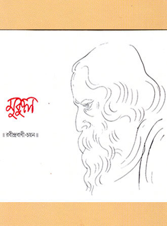 Mukul Front Cover