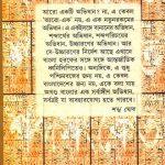 sabdasanket-by-jamil-choudhury-back-cover