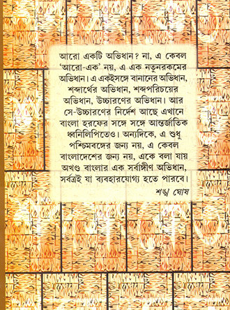 Sabdasanket Back Cover