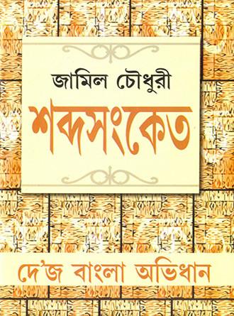 Sabdasanket Front Cover