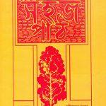 sahaj-path-vol-1-by-rabindranath-tagore-front-cover
