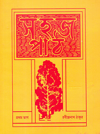 Sahaj Path Vol 1 Front Cover