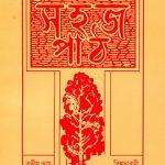 sahaj-path-vol-3-by-rabindranath-tagore-front-cover