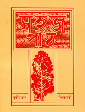 sahaj-path-vol-3 Front Cover