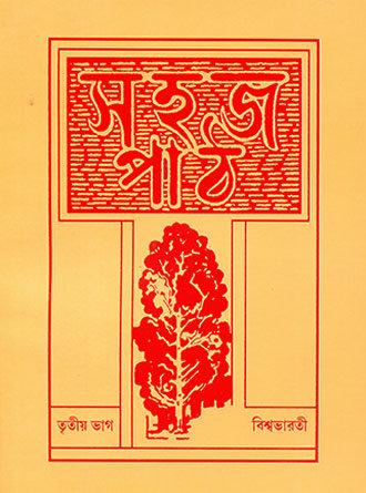 sahaj-path-vol-3 Front Cover