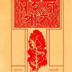 sahaj-path-vol-4-by-rabindranath-tagore-front-cover