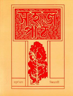 Sahaj Path Vol 4 Front Cover