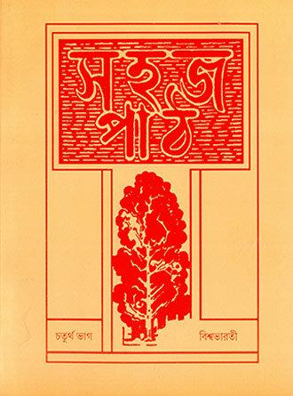 Sahaj Path Vol 4 Front Cover