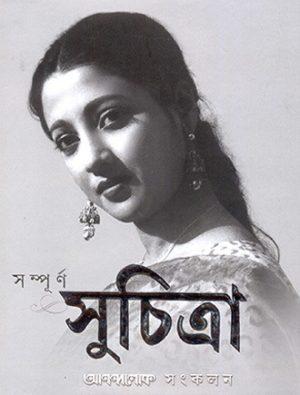 Sampurna Suchitra Front Cover