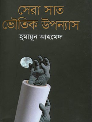 Sera Shat Bhoutik Uponyesh Front Cover