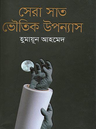 Sera Shat Bhoutik Uponyesh Front Cover