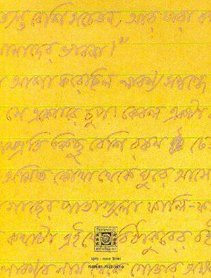 Shesherkobita Pandulipi Back Cover