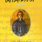 shesherkobita-pandulipi-by-rabindranath-tagore-front-cover