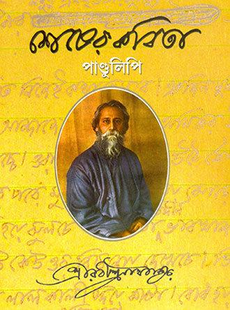 Shesherkobita Pandulipi Front Cover