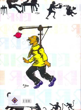 Sukumar Samagra Back Cover