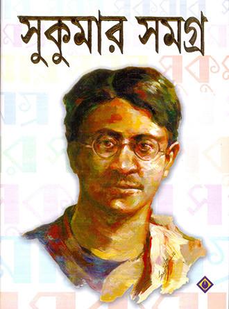 Sukumar Samagra Front Cover
