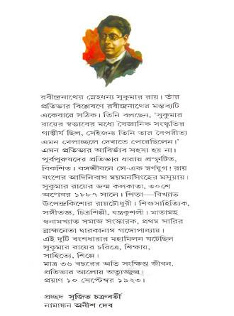 Sukumar Samagra Writter Cover
