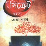the-secret-rahashya-by-ronda-bainr-front-cover
