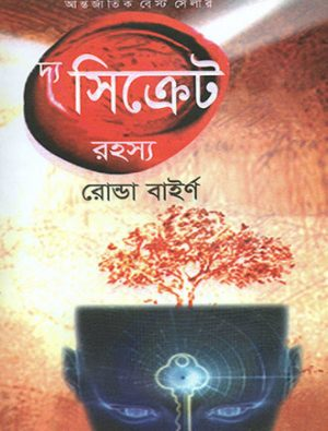The Secret Rahashya Front Cover