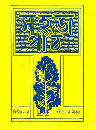 Sahaj Path Vol 3 Front Cover