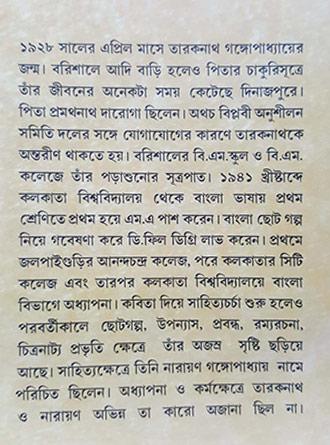Satarashiki Sankalan Written By Narayan Gangopadhyay Back Cover
