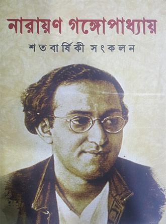 Satarashiki Sankalan Written By Narayan Gangopadhyay Front Cover