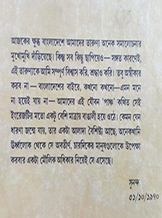Satarashiki Sankalan Written By Narayan Gangopadhyay Mid Cover