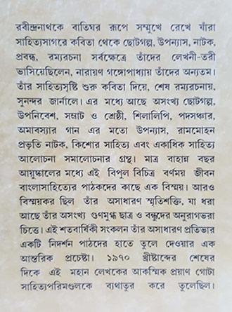 Satarashiki Sankalan Written By Narayan Gangopadhyay Writter Cover