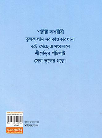 25Ti Sera Bhoot Back Cover