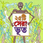 25ti-sera-bhoot-by-sirshendu-mukhopadhyay-front-cover