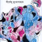 adbhuture-by-sirshendu-mukhopadhyay-front-cover