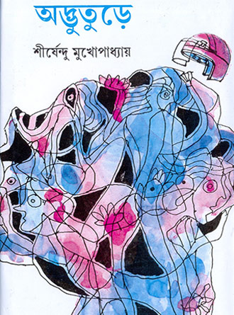 Adbhuture Front Cover