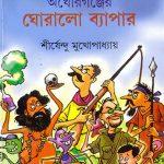 aghorganjer-ghoralo-byapar-by-sirshendu-mukhopadhyay-front-cover
