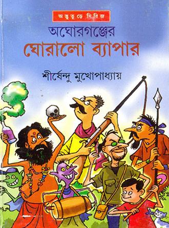 Aghorganjer Ghoralo Byapar Front Cover
