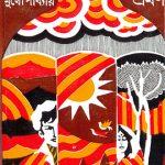 ascharya-bhraman-by-sirshendu-mukhopadhyay-front-cover