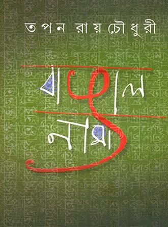 Bangalnama Back Cover