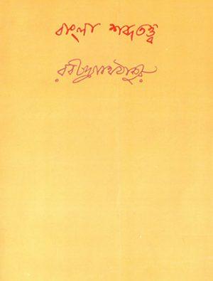 Bangla Swabdatatta Front Cover