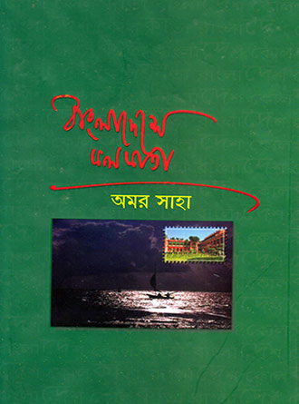 Bangladeshe Kolkata Front Cover